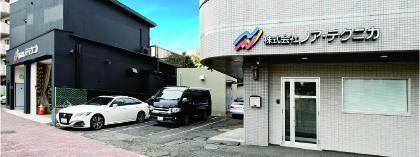 東京営業所・倉庫&テクニカルラボの外観の写真